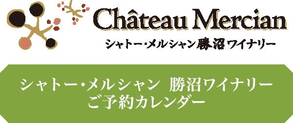 シャトー・メルシャン 勝沼ワイナリーご予約カレンダー