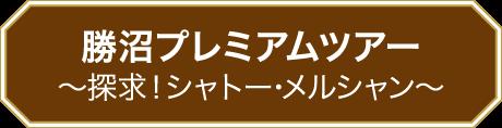 勝沼プレミアムツアー ~探求!シャトー・メルシャン~