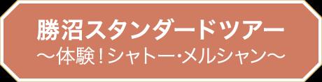 勝沼スタンダード 〜体験!シャトー・メルシャン〜