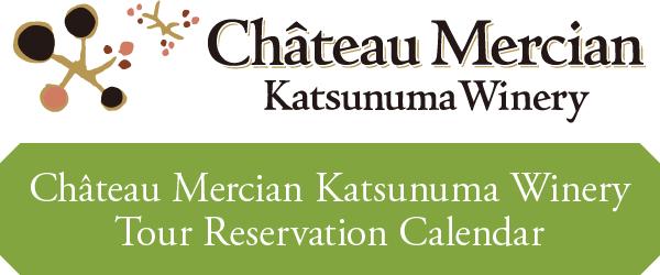 Château Mercian Katsunuma Winery Tour Reservation Calendar