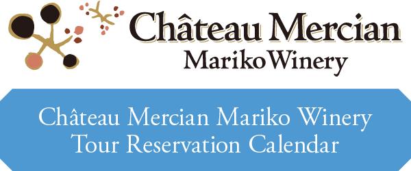 Château Mercian Mariko Winery Tour Reservation Calendar